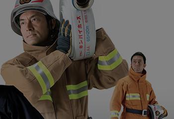 消防・防災資機材