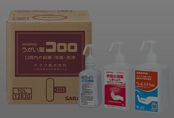 感染症対策・予防衛生商品<