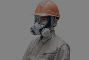 労働安全保護具